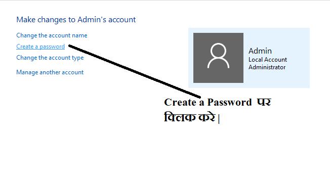 How to Create Password on Computer in Hindi - कंप्युटर मे पासवर्ड केसे डाले |