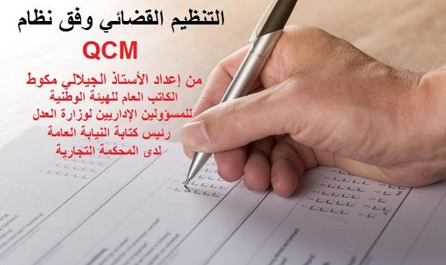 التنظيم القضائي QCM نماذج امتحانات التنظيم القضائي S4 QCM وزارة العدل امتحانات التنظيم القضائي s4 نماذج امتحانات المنتدبين القضائيين QCM
