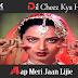 Dil Cheez Kya Hai Aap Meri / दिल चीज़ क्या है आप मेरी / Umrao Jaan (1981)