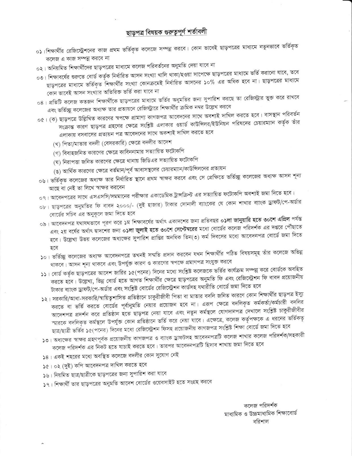 Barisal Board HSC College Transfer Form (TC) 2019