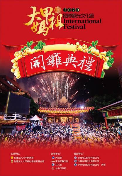 2020大甲媽祖國際觀光文化節