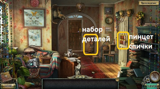 в следующей комнате собираем все детали в игре тьма и пламя враг в отражении