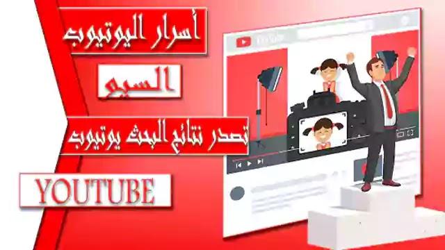 تصدر نتائج البحث يوتيوب السيو
