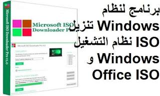 Microsoft ISO Downloader Pro 2-3 برنامج لنظام Windows تنزيل ISO نظام التشغيل Windows و Office ISO