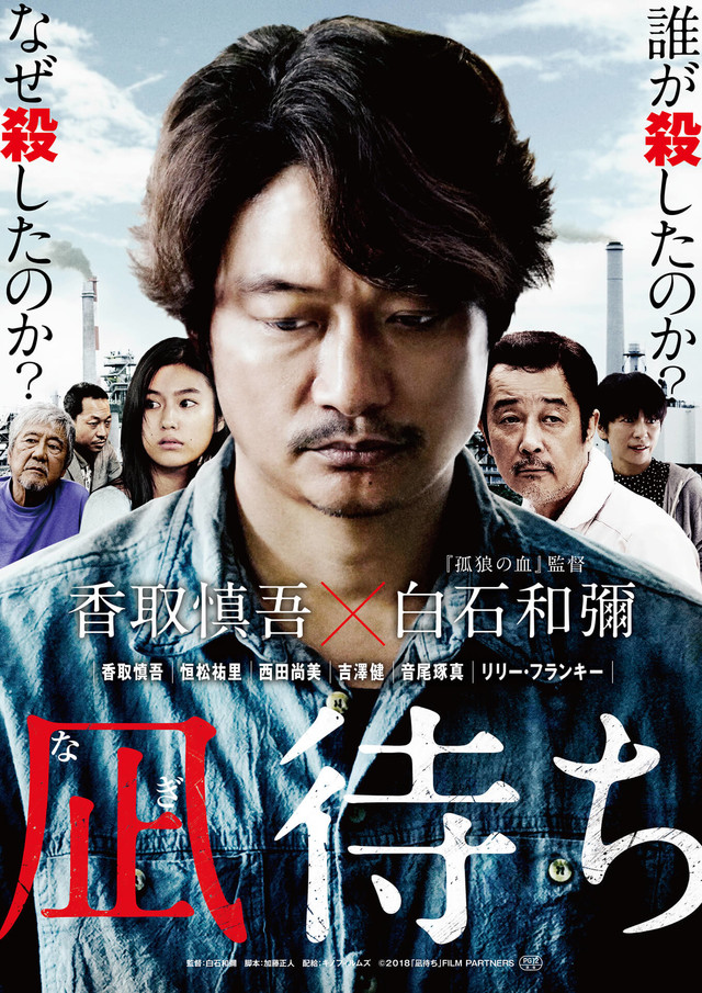 Sinopsis Sea of Revival / Nagi Machi / 凪待ち (2019) - Film Jepang