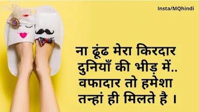 Last love status hindi
