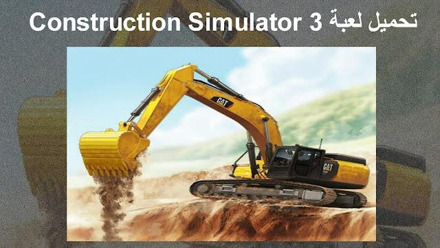 تحميل لعبة Construction Simulator 3 للاندرويد اخر اصدار