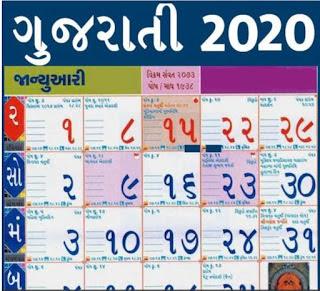 Download Gujarati schedule 2020 Vikaram intellectual 2076 Free Download