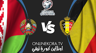 مشاهدة مباراة بلجيكا وروسيا البيضاء بث مباشر اليوم 30-03-2021 في تصفيات كأس العالم