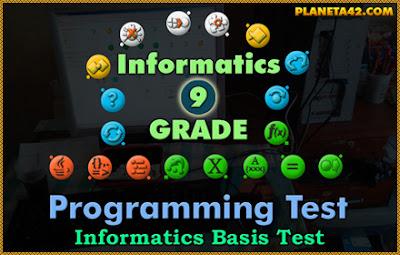 Основи на Програмирането Онлайн тест
