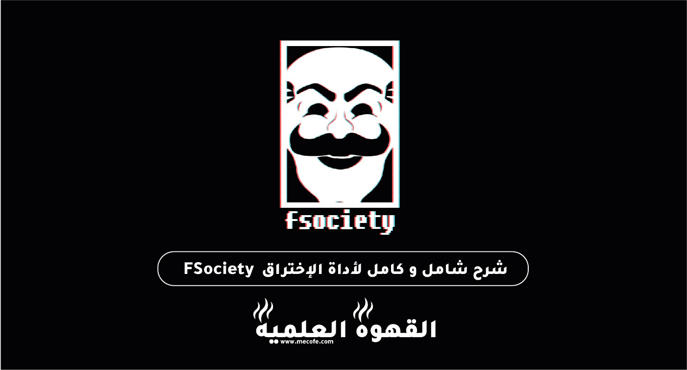 شرح شامل و كامل لأداة الإختراق FSociety