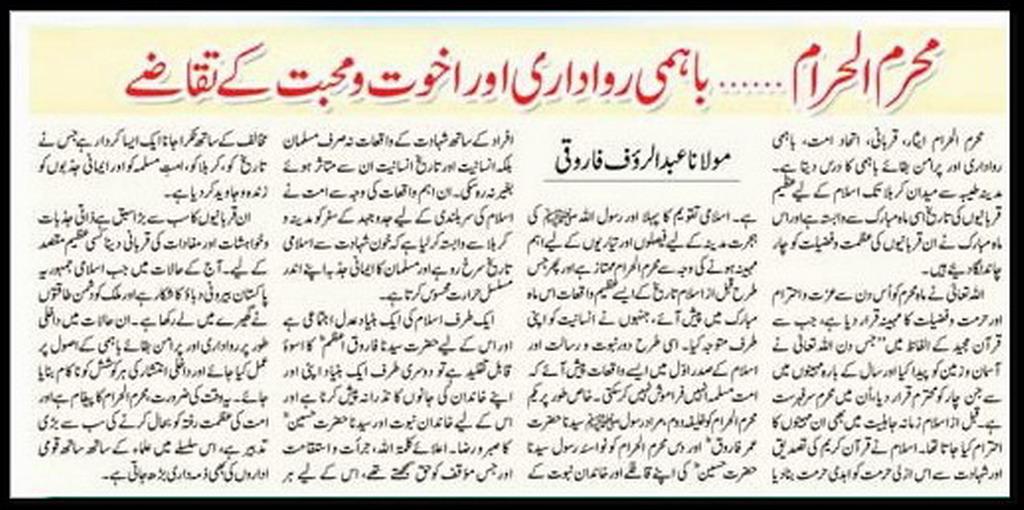 Read Muharram Article In Urdu. (Muharram-Bahimi Rawadari Aur Akhuwat-o-mohabbat Ke Taqazay)