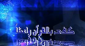 يوم نقول لجهنم هل امتلأت وتقول هل من مزيد أحمد العجمي