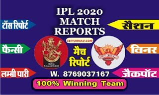 IPL T20 SRH vs RCB 3rd Match Prediction |Banglore vs Hyderabad Winner