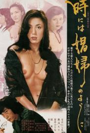 Sometimes Like a Prostitute 1978 Watch Online