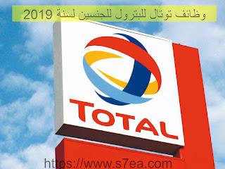 وظائف شركة توتال لتكرير النفط المصرية