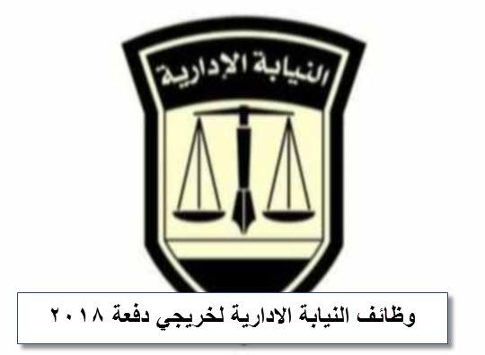 اعلان وظائف النيابة الادارية لخريجي كليات دفعة 2018 والتقديم حتى 27/1/2021