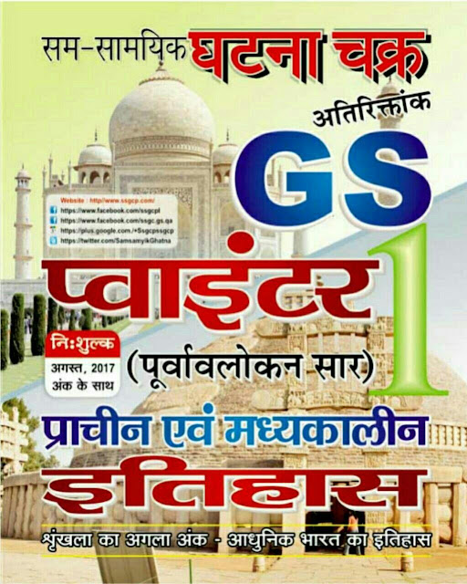 Ancient and Medieval History Ghatna Chakra (August 2017) : For All Competitive Exam Hindi PDF Boo