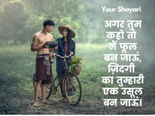 Husband Wife Love Shayari