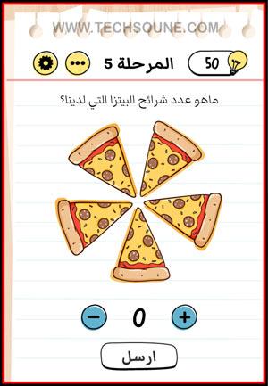 حل Brain Test المستوى 5