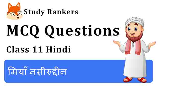 MCQ Questions for Class 11 Hindi Chapter 2 मियाँ नसीरुद्दीन Aroh