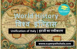 World History: Unification of Italy | विश्व इतिहास: इटली का एकीकरण