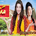 Watch Manchali Episode 6 – Drama Geo Tv