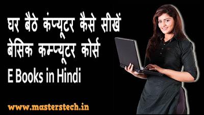 Computer Kaise Seekhe घर बैठे कंप्यूटर कैसे सीखें बेसिक कम्प्यूटर कोर्स Computer Course in Hindi PDF