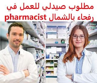 وظائف السعودية مطلوب صيدلي للعمل في رفحاء بالشمال pharmacist
