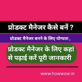 प्रोडक्ट मैनेजर कैसे बनें (Product Manager Kaise Bane ) हिंदी में