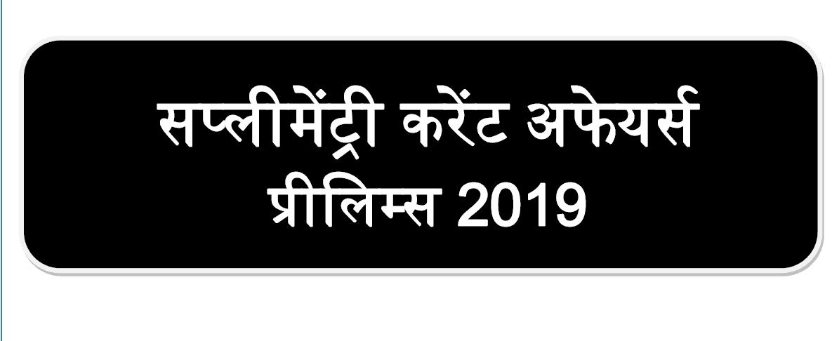Vision IAS सप्लीमेंट्री करेंट अफेयर्स प्रीलिम्स 2019 365 PT 2019