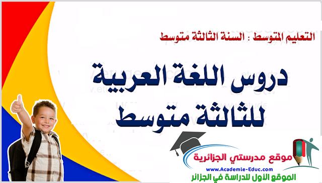 تحميل الدروس السنة الثالثة 3 متوسط في مادة اللغة العربية.