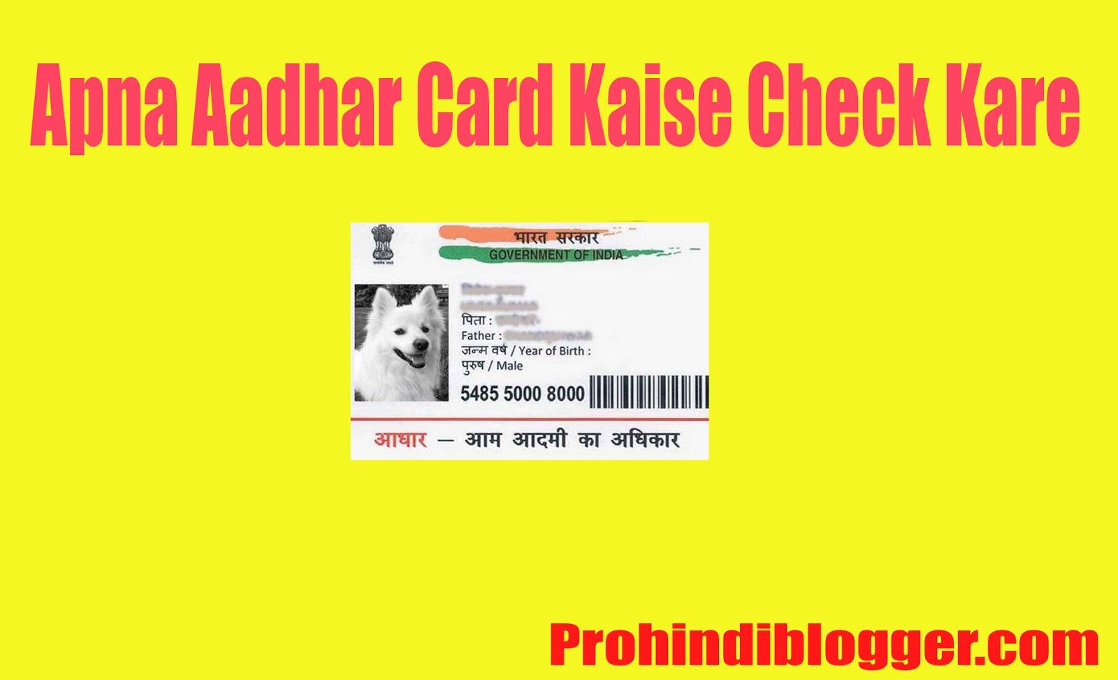 Aadhar card kaise check kare, aadhar card kaise nikale