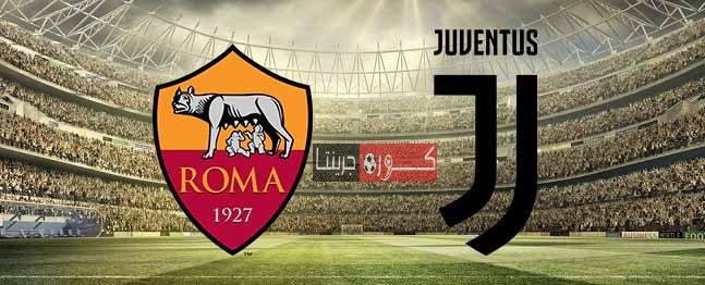 مشاهدة مباراة يوفنتوس وروما بث مباشر اليوم 1-8-2020