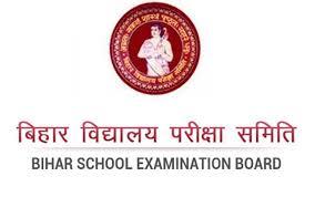 Bihar Board 10th Result 2020 : छात्र करते रह गए मैट्रिक रिजल्ट का इंतजार, BSEB Bihar Board से कोई अपडेट नहीं आया