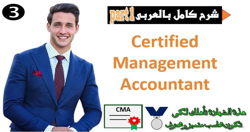 شرح CMA باللغة العربية