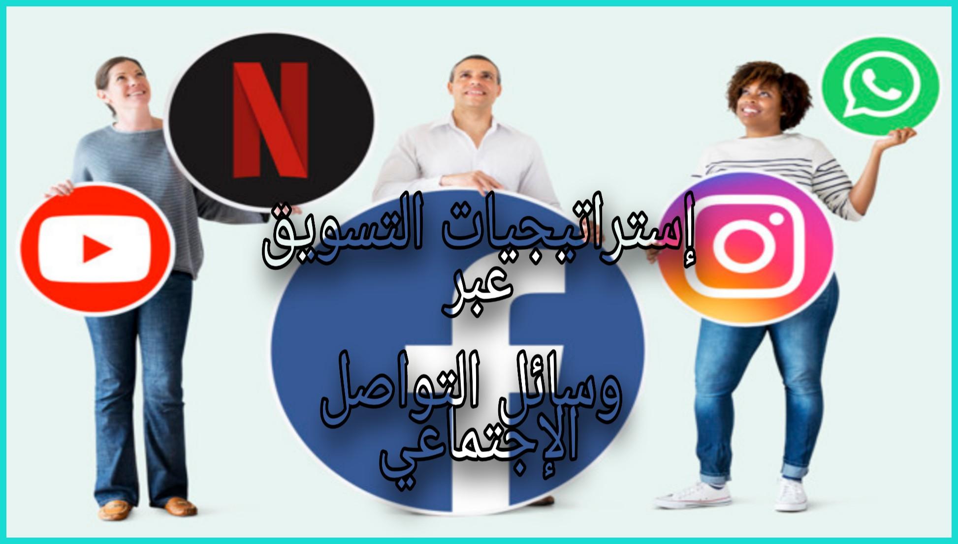 تسويق عبر وسائل التواصل الاجتماعي
