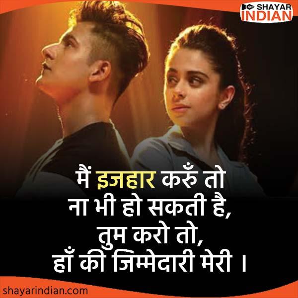 मैं इजहार करुँ तो Izhaar Shayari Status in Hindi