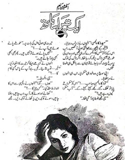 Aik tera sath by Afsheen Naeem Complete Online Reading
