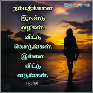 Tamil life quote puddha