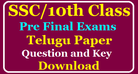 SSC/10th Pre final Examination 2019-20 Telugu Question Paper and Answer Key Download /2020/03/SSC-10th-Pre-final-Examination-2019-20-Telugu-Question-Paper-and-Answer-Key-Download.html