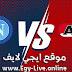 مشاهدة مباراة نابولي وإي زد آلكمار بث مباشر ايجي لايف بتاريخ 03-12-2020 في الدوري الأوروبي
