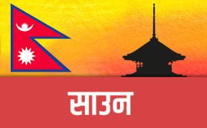 Sawan Nepali Patro, Nepali Calendar