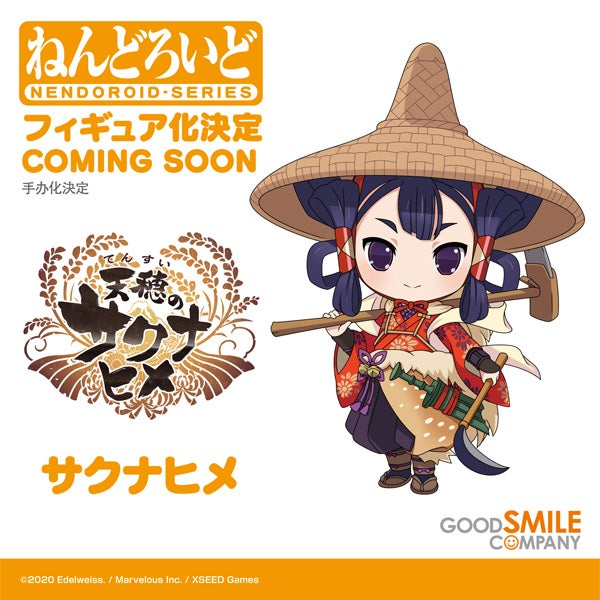 Sakuna: Of Rice and Ruin - Nendoroid Princess Sakuna (Good Smile Company)