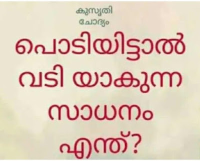 Kusruthi Chodyam with Answer | 2020
