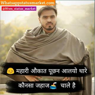 Jatt Attitude status