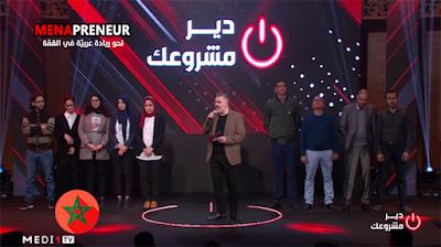 دير مشروعك : مسابقة تلفزية جديدة لدعم روّاد الأعمال في المغرب