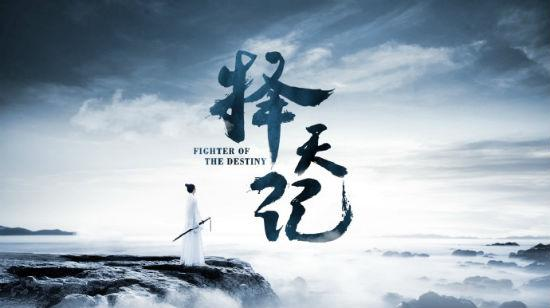 擇天記 Fighter of the Destiny