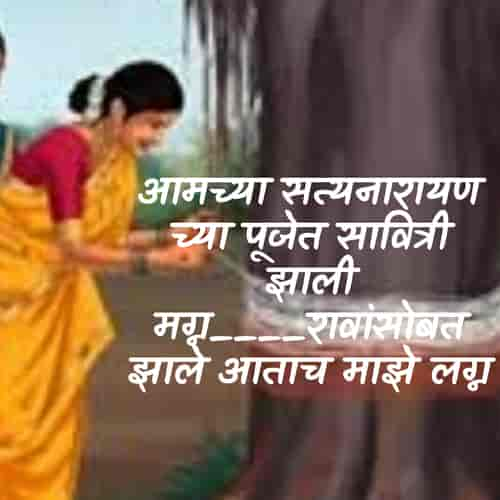 Vat Purnima Funny Jokes in Marathi