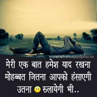 sad-images-for-whatsapp-dp-in-hindi